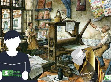 "Онлайн-програма ""Музею паперу"" для українських школярів"