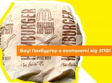 У пакети зроблені на ЗПФ упаковують гамбургери МакДональдс