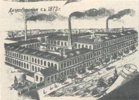 Виробництво паперу в Україні