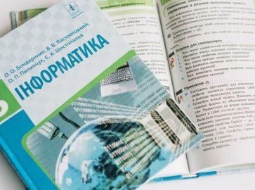 Українські підручники стануть дійсно українськими