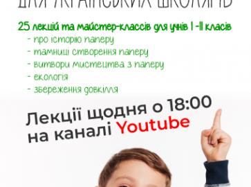 "Віртуальна школа ""Ранок"""