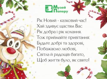 Вітаємо з Новим роком!